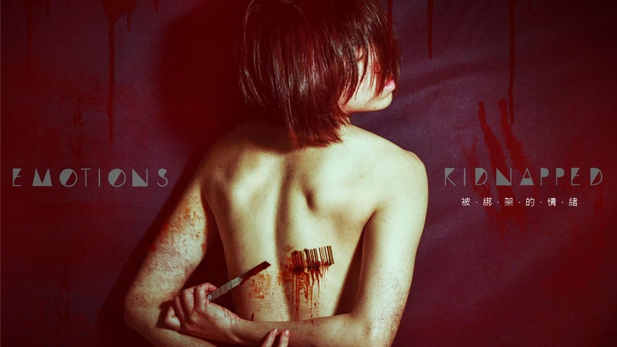 自拍藝術攝影-被綁架的情緒001-姜比利-標籤化社會